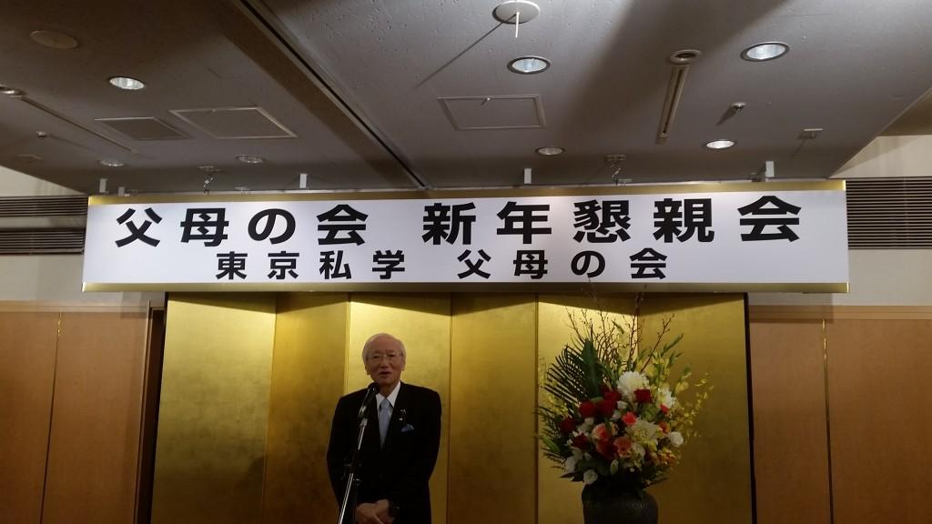 東京私学 父母の会