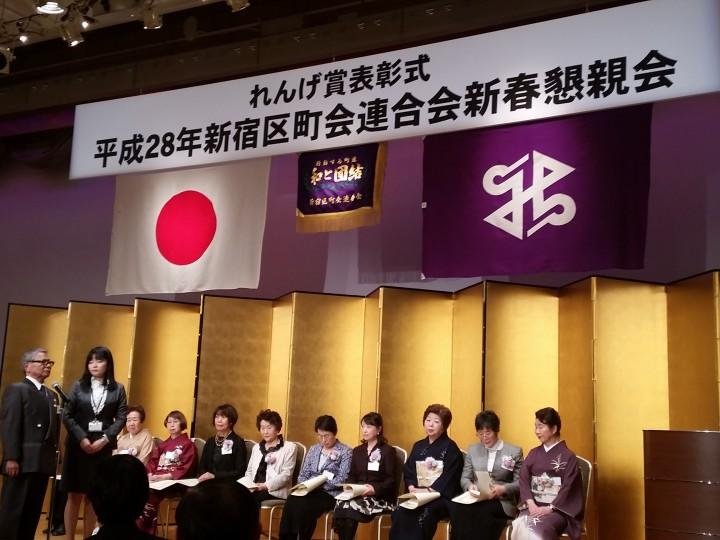新宿区町会連合会