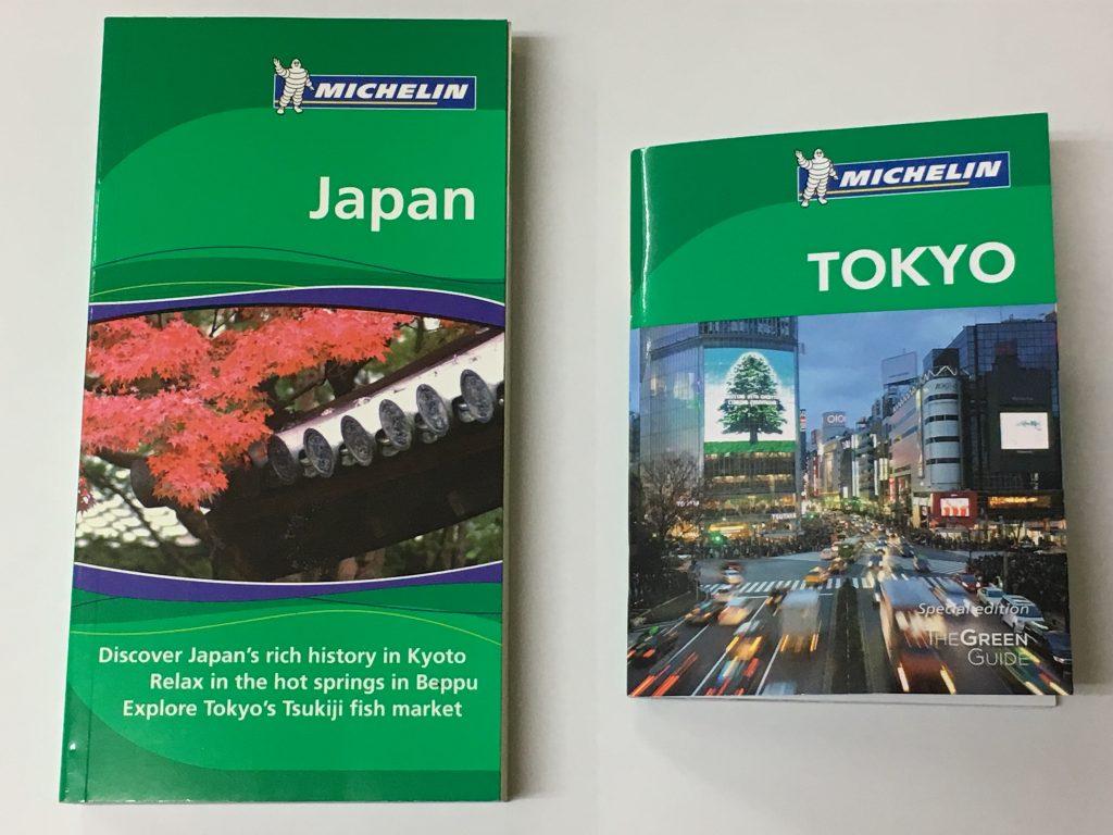 ミシュラン・グリーンガイド日本と東京