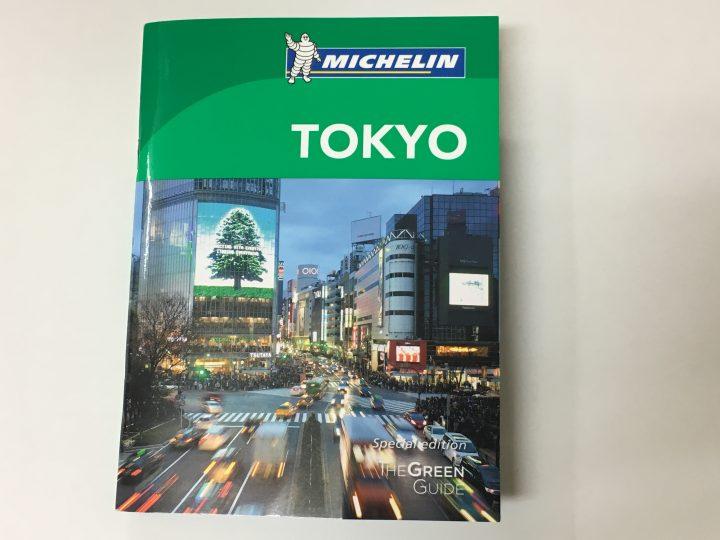 ミシュラン・グリーンガイド東京